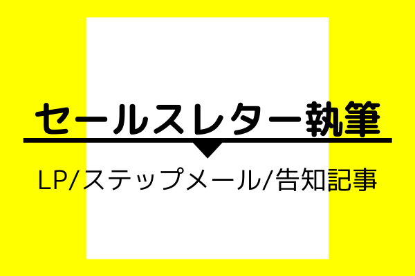 LP・ステップメール・告知記事の原稿執筆代行